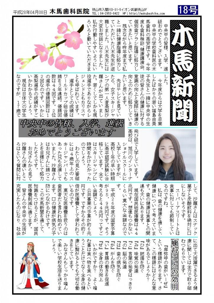 木馬新聞18号